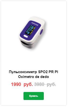 Как заказать пульсоксиметр медицинский купить в москве