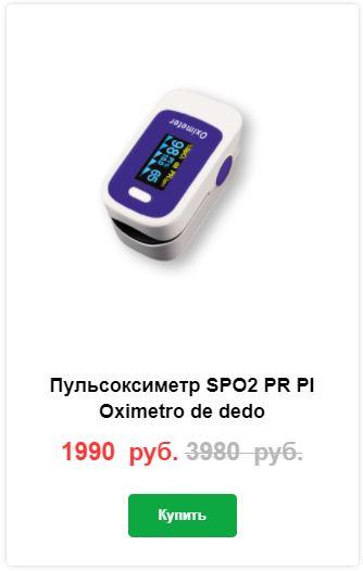 Как заказать пульсоксиметр на палец кислород в крови